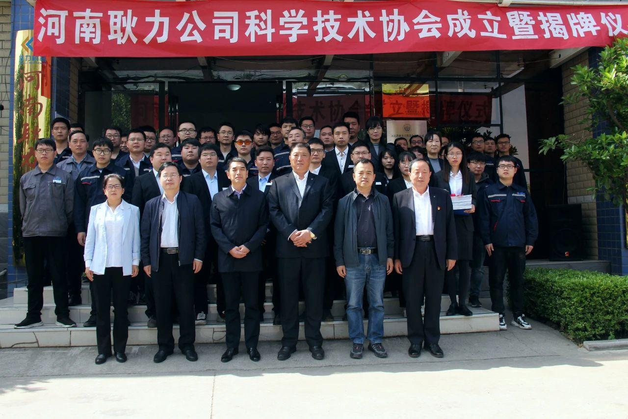 河南耿力-洛阳孟津区首家民营企业科学技术协会挂牌成立
