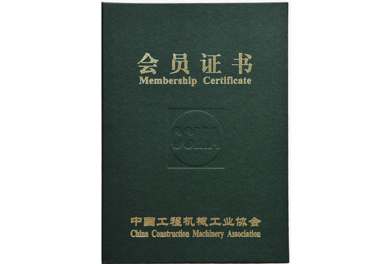 资质荣誉(11)