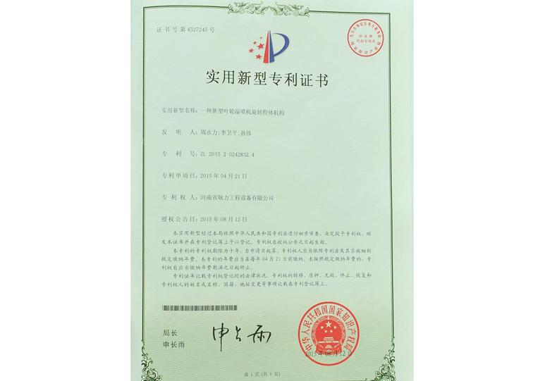资质荣誉(8)