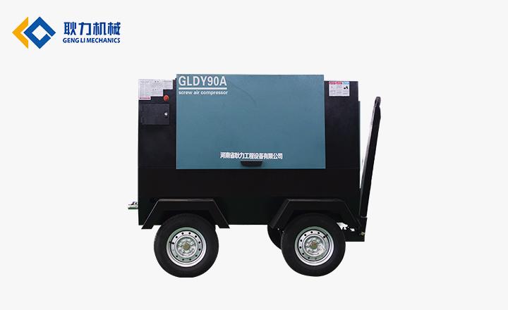 耿力 GLDY90A移动螺杆空压机