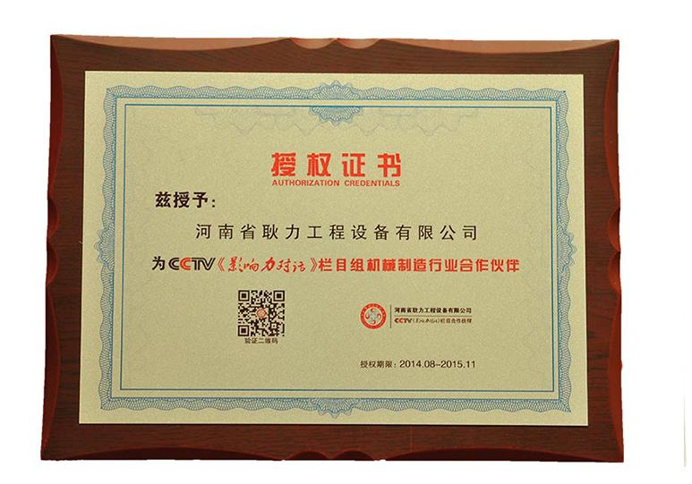 资质荣誉(2)