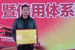 """洛阳市表彰2017年度""""诚信民营企业"""" 河南耿力榜"""