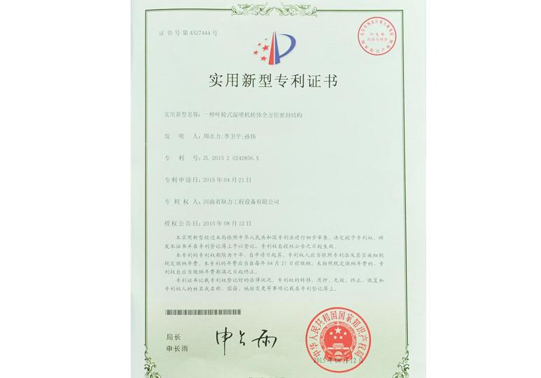 资质荣誉(7)