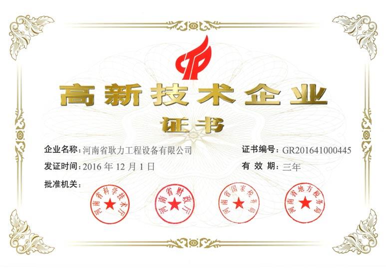 资质荣誉(14)